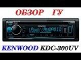 Обзор головного устройства Kenwood KDC-300UV. Автозвук своими руками