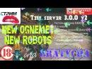 WarRobots СТРИМ v3.0.2 NeW RobotS NeW Pushka