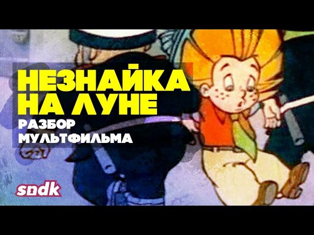 НЕЗНАЙКА ЭКСТРЕМИСТ Разбор Мультфильма Незнайка на Луне Сыендук