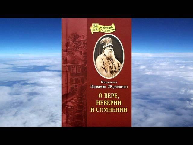 Ч.2 митрополит Вениамин Федченков - О вере, неверии и сомнении