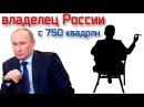 Денег владельца России Путина 750 квадрлн хватит на 10 000 лет жизни страны Pravda GlazaRezhet