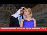 Лестница в небеса I Ирина и Фарид I Вечность (Премьера клипа, 2017)