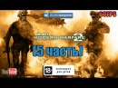 Прохождение Call of Duty - Modern Warfare 2 5 часть 60FPS.18.