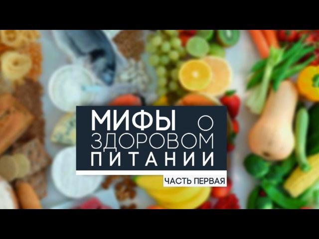 Часть 1. Мифы о правильном питании. Мнения диетологов.