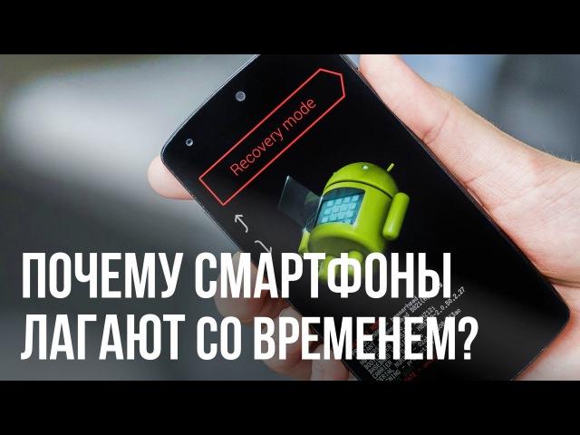 Почему смартфоны лагают со временем