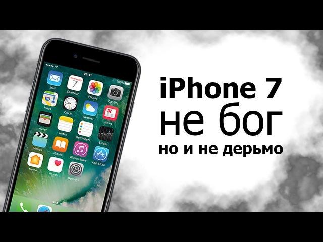 IPhone 7 - НЕ БОГ, но и не плох