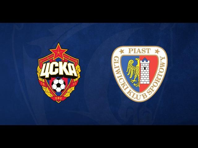 PFC CSKA Moscow — Piast Gliwice — LIVE!