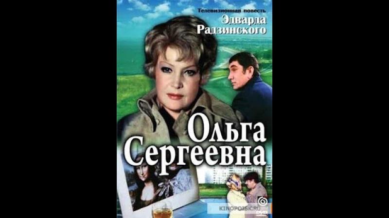 Ольга Сергеевна (1975) 6 серия