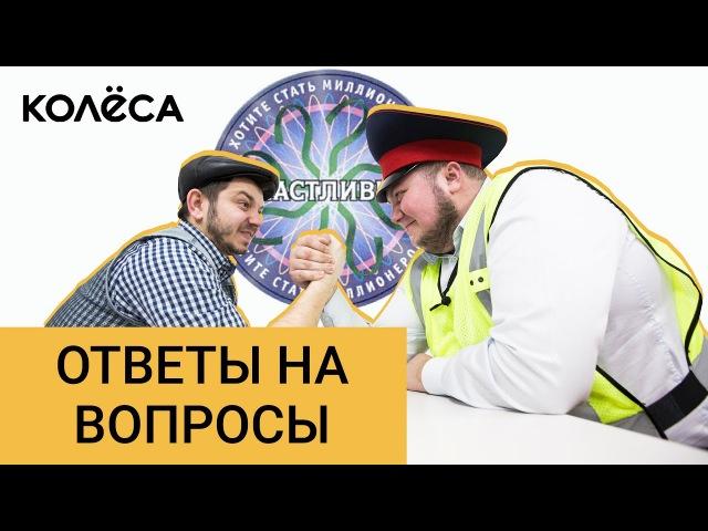 О, СЧАСТЛИВЧИК! ОТВЕТЫ НА ВОПРОСЫ Таксист Русик на kolesa.kz