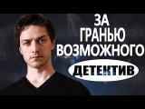 За гранью возможного 2016 Русские детективы новинки, Фильмы про криминал 2016
