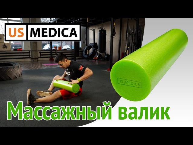 Массажный валик US MEDICA Игорь Ким рекордсмен Гиннеса упражнения на валике для фитнеса