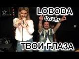 LOBODA - Твои глаза cover (кавер лобода live  #OLISHA)
