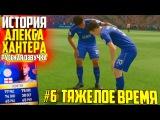 ТЯЖЕЛОЕ ВРЕМЯ | АЛЕКС ХАНТЕР | ИСТОРИЯ FIFA 17 | #6 (РУССКАЯ ОЗВУЧКА)