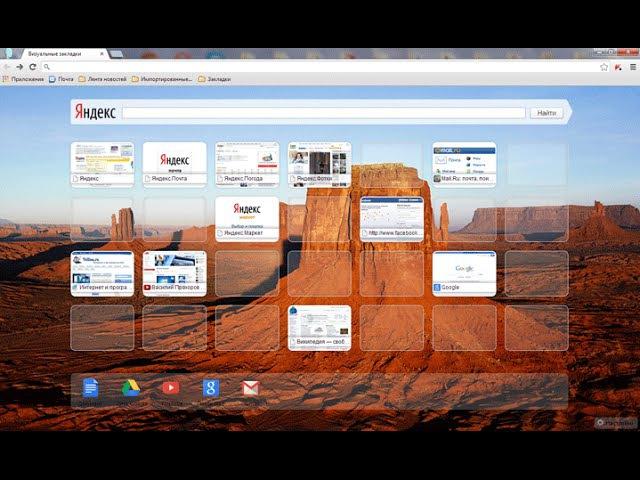 Как вернуть старые визуальные закладки в Google Chrome