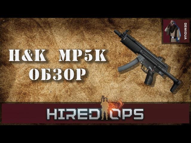 HK MP5K - Королева песка. Обзор оружия HIRED OPS.