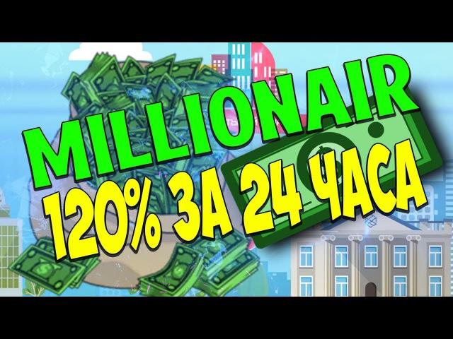 Millionaire-invest 120% за 24 часа, я верю в этот проект