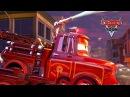 Тачки Мультачки Байки Мэтра - Мэтр Команда Спасения 2 Серия Маквин и Пожарная Машина Мультфильм
