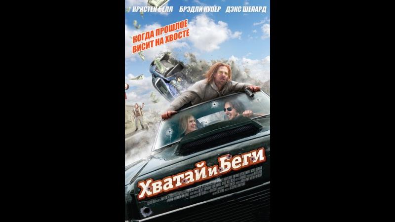 Хватай и беги (Hit and Run, 2012)