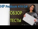Обзор и тесты ноутбука HP ProBook 470 G4 (W6R38AV_V3) Intel Core i5-7200U + GeForce 930MX 2GB