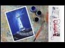Как нарисовать ночной маяк гуашью! Dari_Art