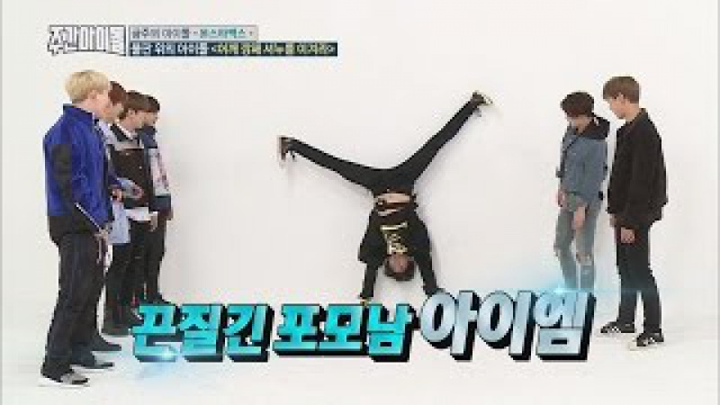 (Weekly Idol EP.297) A man who does not know to give up