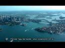 Сидней – самый красивый город Австралии. Sydney - the most beautiful city  Australia.