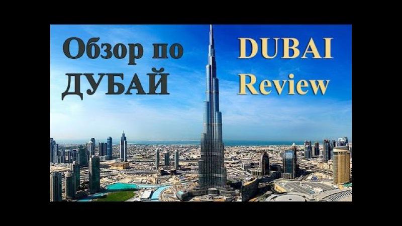 Дубай обзор города за 1 день Dubai City 迪拜, ドバイ دبي Стоповер Stopover, Остановка в пути