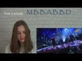 Ninety One &amp Ерболат Беделхан - M.B.B.A.B.B.D REACTIONРЕАКЦИЯ на Q-POP