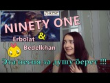 РЕАКЦИЯ на Ninety one &amp Erbolat Bedelkhan - M.B.B.A.B.B.D
