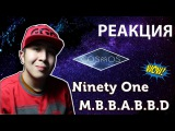 РЕАКЦИЯREACTIONNinety One &amp Ерболат Беделхан Ninety One - M.B.B.A.B.B.D