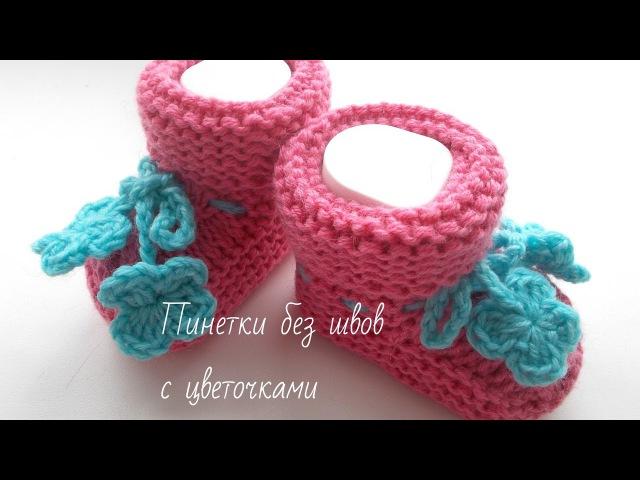 Вязание.Пинетки без швов с цветочками 3-6 мес