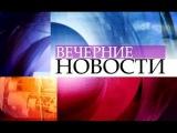 Вечерние Новости Сегодня в 18:00 на 1 канале 07.01.2017 Новости России и за рубежом