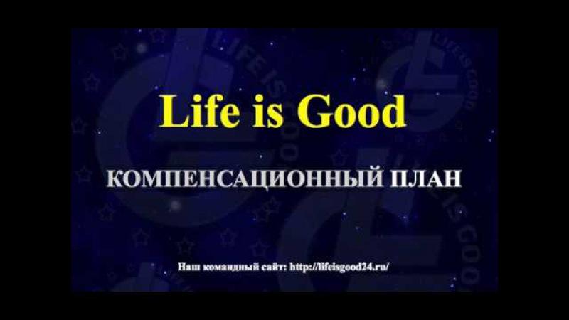 Life is Good marketing 2017