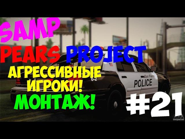 SAMP Pears Project ● Агрессивные игроки! 21