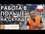 Работа в Польше на складе. GEIS PARCEL. Лодзь.