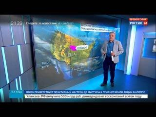 Обычный прогноз погоды на канале Россия 24