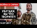 ВЗАЛИ ЗАПАД ЗА Ж0ПY! Запад против остановки войны в Сирии