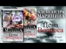 «Цена вопроса» — новый роман Александры Марининой в двух томах!