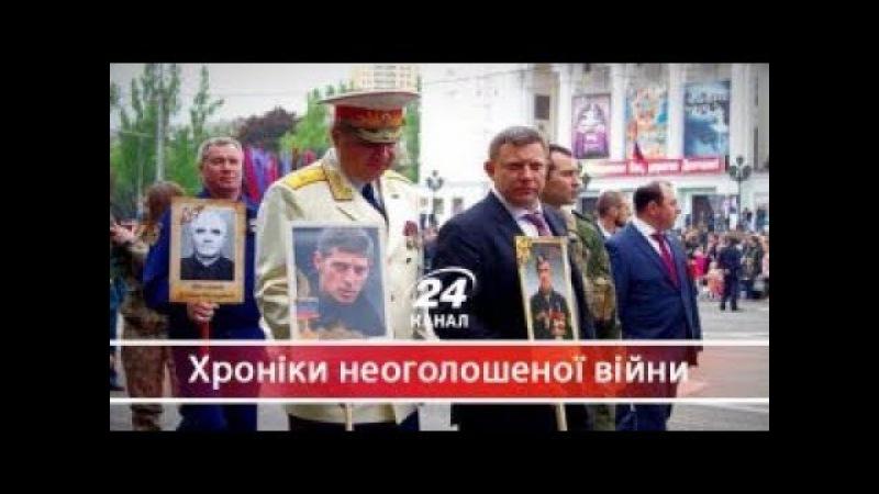 Хроніки неоголошеної війни. Як Росія зробила криваву ротацію ватажків Л/ДНР