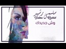 Salma Rachid - Wesh Jdedak (EXCLUSIVE Music Video) | (سلمى رشيد - وش جديدك (فيديو كليب حصري