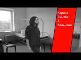 Карина Стримерша Сычева в госпитале || Поддерживайте Карину