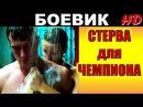 фильм про бокс /СТЕРВА для ЧЕМПИОНА/фильмы русские/ боевики 2015.