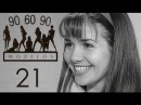 Сериал МОДЕЛИ 90-60-90 с участием Натальи Орейро 21 серия