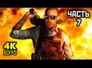 Battlefield: Hardline, Прохождение Без Комментариев - Часть 7: Банкрот [PC | 4K | 60 FPS]