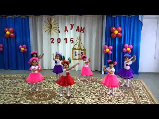 Рауан 2016 Танец Қуыршақтар дс №54