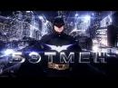Супергерои. Бэтмен. Все эпизоды. Пародия. Юмор