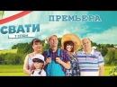 Сериал Сваты 7 сезон 1 серия на 1+1 смотреть онлайн дату выхода и сюжет