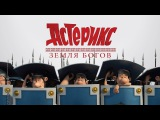 Астерикс Земля Богов Asterix The Land of the Gods (2014) Мультфильм