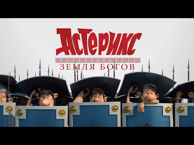 Астерикс: Земля Богов / Asterix: The Land of the Gods (2014) / Мультфильм