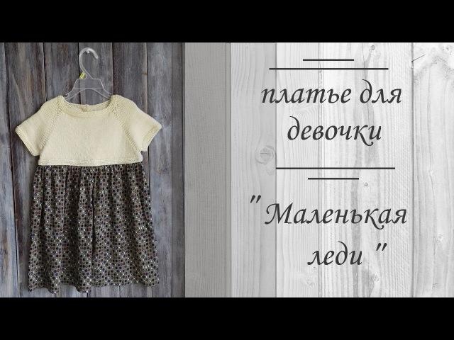 КОМБИНИРОВАННОЕ ДЕТСКОЕ ПЛАТЬЕ. ВидеоМК : ir4ik. by